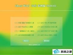 深度技术Window7 热门春节装机版32