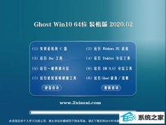 深度技术Windows10 v2020.02 64位