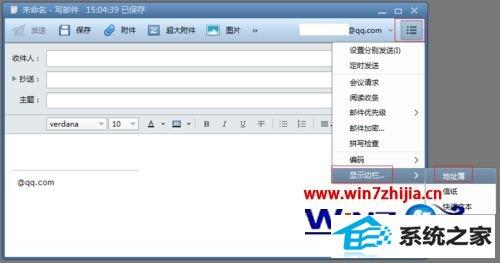 win10系统下删除foxmail中联系人的方法