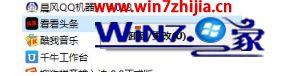 win10系统卸载看看头条软件的两个方法