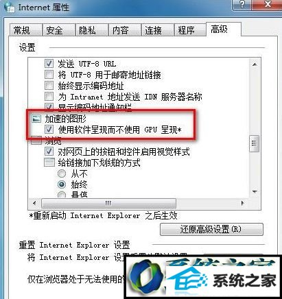 win10系统升级iE10后浏览器右侧出现黑条的解决方法