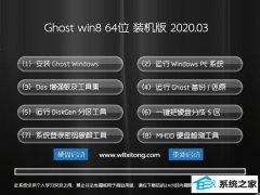 系统之家Window8.1 v2020.03 64位