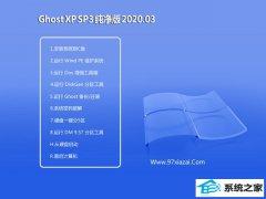 系统之家WinXP  官网纯净版 v2020.03