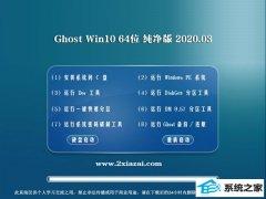 系统之家Windows10 推荐纯净版64位 v2020.03
