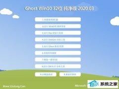 系统之家Win10 Ghost 32位 大师纯净版 v2020.03