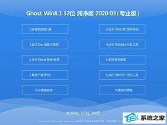 系统之家Windows8.1 尝鲜纯净版32位 v2020.03