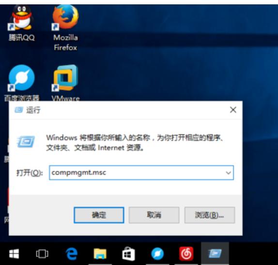 如何打开计算机管理