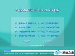 999宝藏网Windows8.1 好用装机版32位 2021.04