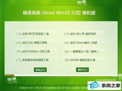 绿茶系统Win10 32位 电脑城装机版 2021.04