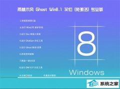 雨林木风Win8.1 旗舰装机版32位 2021.04