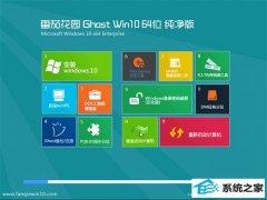 番茄花园Windows10 旗舰纯净版64位 2021.04