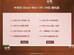 中关村Windows7 64位 纯净装机版 2021.06