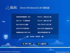 深度技术Windows10 安全装机版64位 2021.06