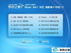 系统之家Windows7 最新装机版32位 2020.11