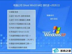 电脑公司Win10 稳定装机版 2020.11(64位)