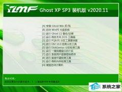 雨林木风Windows xp 王牌装机版 2020.11
